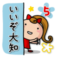 iizo daichi5