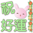 Cute pink rabbit-Sweet green font-greet