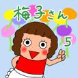 広島女子の梅子さん5
