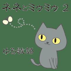 ネネとミゥミゥ 2(ゆる敬語ver.)