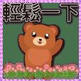 black big font-greetings-cute bear