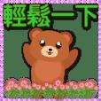 綠色特大字超實用生活日常用語 可愛熊熊
