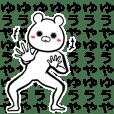 Yuuya Name funny Sticker