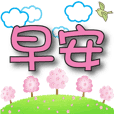 ^.^Good mood big font-Daily greetings-1