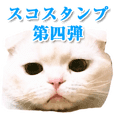 Sticker of Pathetic face Scottish Fold 4