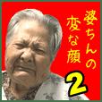 リアルおきなわのおばあ(2)変顔ver