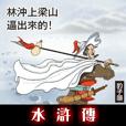 水浒传(全萤幕版)