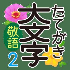 【デカ文字】大人向けのシンプル縦書き2