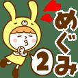 お名前スタンプ【めぐみ】Vol.2