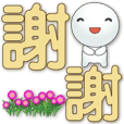 Cute tangyuan-yellow big font-greeting