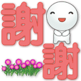 Cute tangyuan-Orange big font-greeting