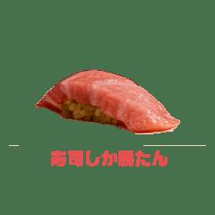 鮨スタンプ 日常編