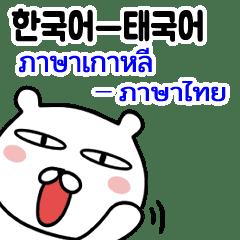 かわいいくまのゴーゴー(韓国語 – タイ語)