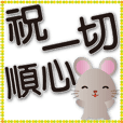 Cute mouse-black big font-greetings