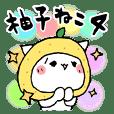 柚子ねこ4~ほんわかスタンプ~