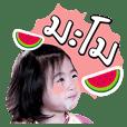 ใชจู ชูใจ