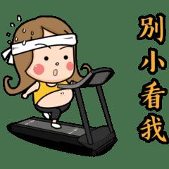 微胖女孩 : 減肥篇