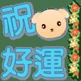Cute Dog-Sweet blue big font-Greetings