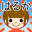 HARUKA Name Sticker1