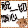 Cute cow-black big font-Greetings