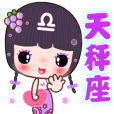 天秤座女孩☆最可愛貼圖☆