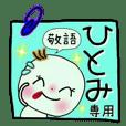 Sticker of the honorific of [Hitomi]!