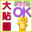 Big stickers cute tiger phrases-purple