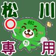 """Sticker for """"Matsukawa"""""""