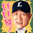 埼玉西武ライオンズ BIGスタンプ 2021