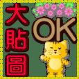 大貼圖可愛虎常用語甜美咖啡大字