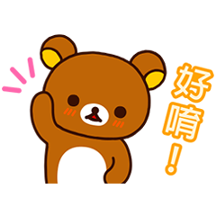 Rilakkuma New Life Stickers