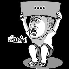 Jook Gru Custom Stickers
