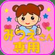 Mitsue special sticker