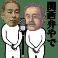 動く!お金スタンプ【関西弁】