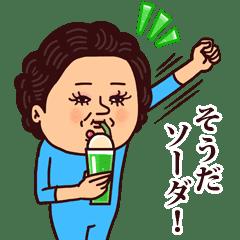 大人ぷりてぃマダム/ダジャレ