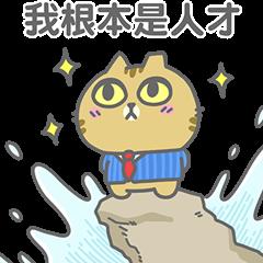 辛卡米克屁貓 新生活貼圖-職場篇