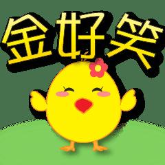 小雞仔 - 大字金字諧音梗