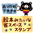 BURAKUMA-Space saving