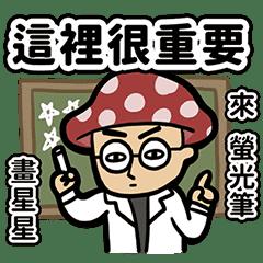10秒鐘教室 新生活貼圖-蘑菇博士上課囉