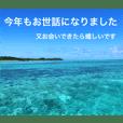 沖縄の風景絵葉書と水中生物の日常会話です