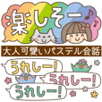 Small Pastel Stickers for simple reply