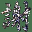 Jessie-Silver powder text(Greetings) 1