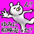 【ゆみちゃん】が使う名前スタンプ40個