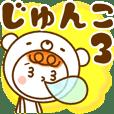 お名前スタンプ【じゅんこ】Vol.3