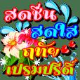 Ruay Heng Dee Meesuk3 (Pop-Up)