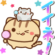 動く♪ネコちゃん ハムちゃん2