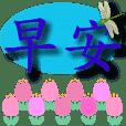 春鬱金香大字日常用語藍字