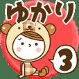 お名前スタンプ【ゆかり】Vol.3