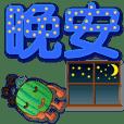 帥氣西瓜-超實用日常用語-藍特大字