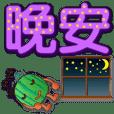 帥氣西瓜-超實用日常用語-紫特大字